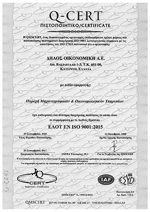 Dilos Certificate 2015